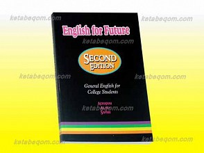 English for Future: Second Edition